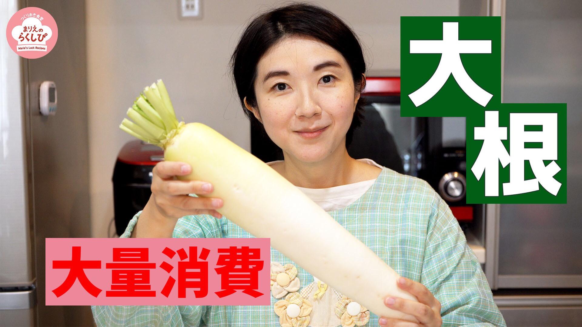 【作り置きできる!】 大根の大量消費レシピ3品