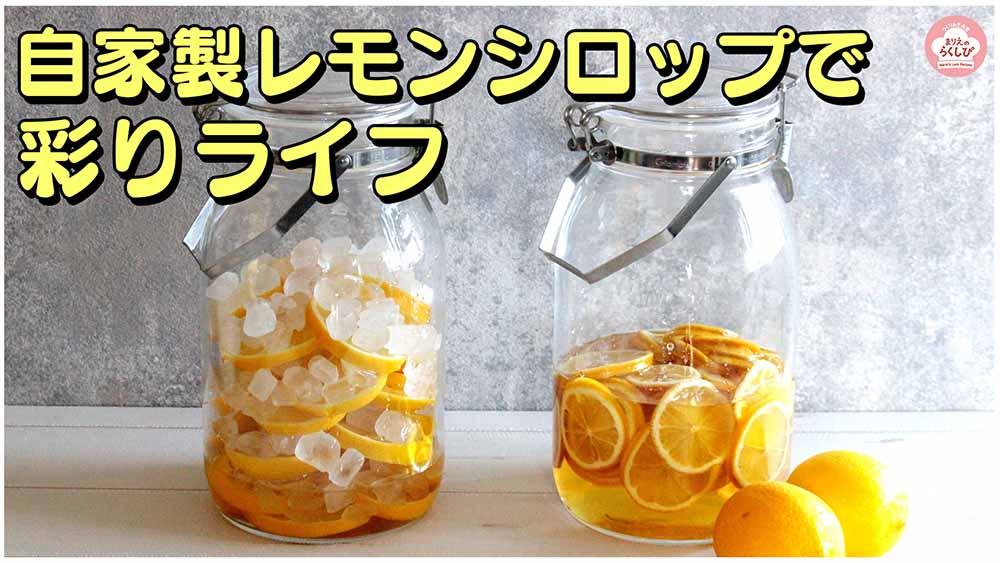 自家製レモンシロップで彩りライフ