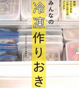 KADOKAWAみんなの冷凍作りおきに掲載していただきました!