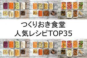 2017年の人気作り置きおかず。簡単おすすめ常備菜レシピまとめ。TOP35