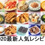 2020年の人気作り置きおかず。簡単おすすめ常備菜レシピまとめ。TOP50