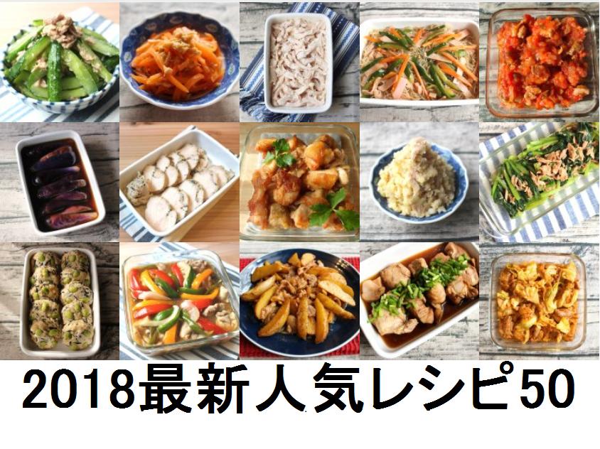2018年の人気作り置きおかず。簡単おすすめ常備菜レシピまとめ