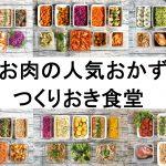 人気の定番お肉の作り置きおかずTOP20。簡単・時短・節約おすすめ常備菜レシピまとめ。