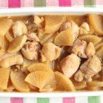 大根と鶏肉のバターポン酢煮のレシピ。簡単作り置き常備菜の作り方。