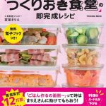【つくりおき食堂の即完成レシピ】大好評発売中です!