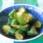 大量消費に!子供が喜ぶきゅうりだけの漬物。人気の簡単常備菜レシピ。