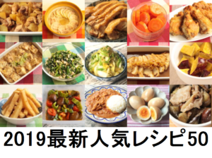 2019年の人気作り置きおかず。簡単おすすめ常備菜レシピまとめ。TOP50