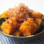 人気のレンジで簡単作り置きレシピ。かぼちゃのおかかバター醤油の作り方。子供がよろこぶおかず。